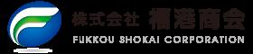 株式会社福港商会